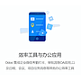 企业微信审批OA模块